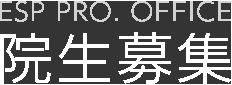 ESP PRO. OFFICE 院生募集